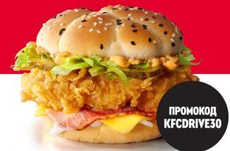 Скидка 30% в KFC Авто по купону KFCDRIVE30.