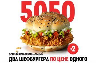 2 шефбургера по цене одного 2 декабря