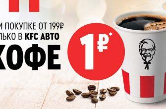 кофе за 1 рубль в кфс