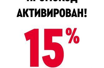 Скидка 15% или 20% код <mark>SMART</mark> в приложении